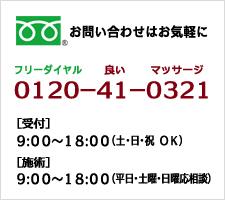 電話番号:0120-41-0321