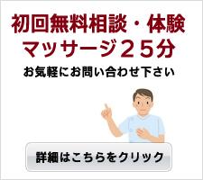 初回無料相談・体験 マッサージ25分